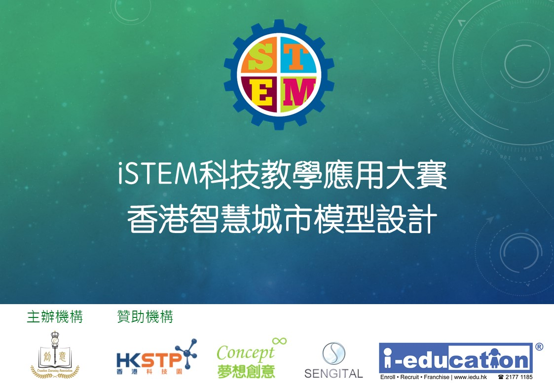 20170217-istem-smart-city-model-design-competition
