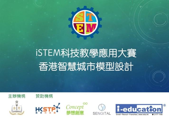 20170217-istem-smart-city-model-design-competition